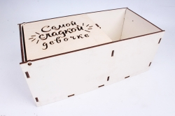 """Подарочная коробка (А) прямоугольная """"Самой сладкой девочке""""  (Белый )Я059"""