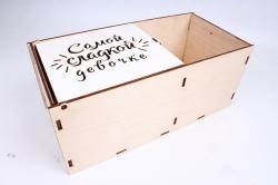 """Подарочная коробка (А) прямоугольная """"Самой сладкой девочке""""  (Бесцветный )Я059"""