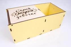"""Подарочная коробка (А) прямоугольная """"Самой сладкой девочке""""  (Желтый )Я059"""