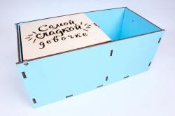 """Подарочная коробка (А) прямоугольная """"Самой сладкой девочке""""  (Голубой )Я059"""