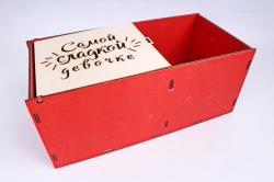 """Подарочная коробка (А) прямоугольная """"Самой сладкой девочке""""  (Красный )Я059"""