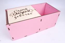 """Подарочная коробка (А) прямоугольная """"Самой сладкой девочке""""  (Розовый )Я059"""