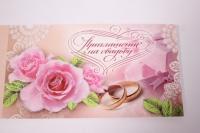Приглашение двойное (20 шт в уп) 12*7см - С розами розовые