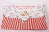 """Приглашение на свадьбу - конвертик """"Кольца с пионами и красными полосочками"""" (10 шт в упаковке), 098.542"""