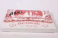 """Приглашение на свадьбу - конвертик """"Молодожены, голуби, деревья"""" (10 шт в упаковке), 098.577"""