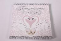 """Приглашение на свадьбу """"Лебеди с сердцем"""" (20 шт в упаковке), 098.504"""