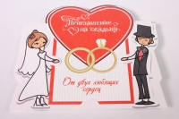 """Приглашение на свадьбу """"От двух любящих сердец"""" (10 шт в упаковке), 098.583"""