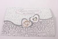 """Приглашение на свадьбу """"Сердечко с кольцами и жемчужиной"""" (10 шт в упаковке), 098.499"""