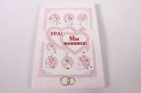 """Приглашение на свадьбу """"Ура! Мы женимся!"""" (10 шт в упаковке), 098.582"""
