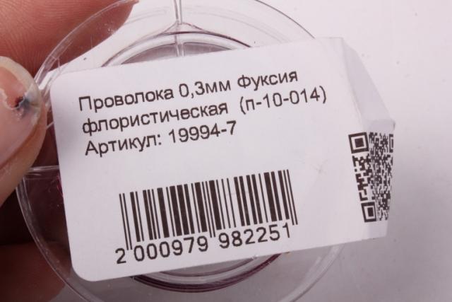 проволока 0,3мм фуксия флористическая  (п-10-014)