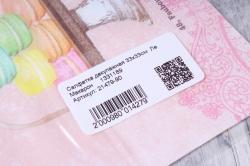 салфетка декупажная 33х33см  ле макарон1331189