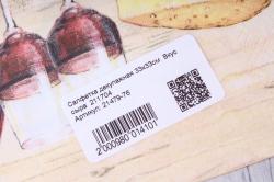 салфетка декупажная 33х33см  вкус сыра  211704
