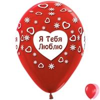 Шар с гелием (30см) Я тебя люблю(сердечки), Красный/Розовый, Ассорти, пастель, (1шт)