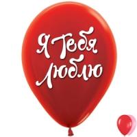 Шар с гелиевый 30см Я тебя люблю, Красный/Розовый, Ассорти, пастель, (1шт)