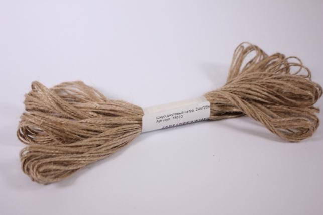 Шнур джутовый натуральный 2мм х 25м