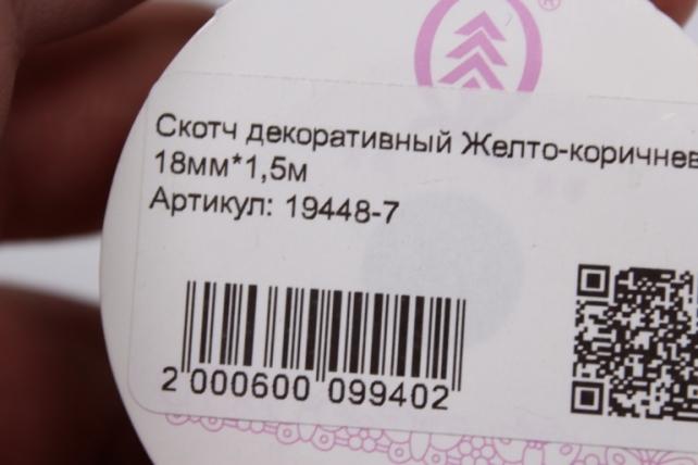 скотч декоративный желто-коричневый 18мм*1,5м