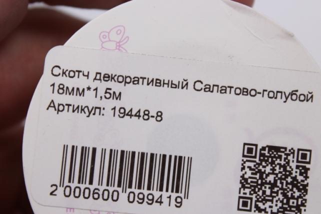 скотч декоративный салатово-голубой 18мм*1,5м