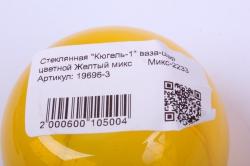 """стеклянная """"кюгель-1"""" ваза-шар цветной желтый миксмикс-2233"""