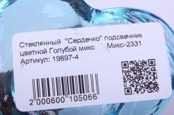 """стеклянный  """"сердечко"""" подсвечник цветной голубой миксмикс-2331"""