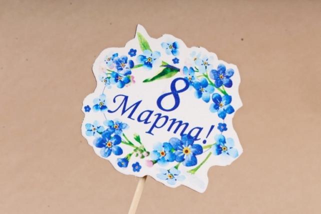 """Топпер """"8 Марта!"""" с синими цветами (7,8*28) МДФ 3мм, УФ печать, на шпажке, 1 шт.Тп280-02-0000"""