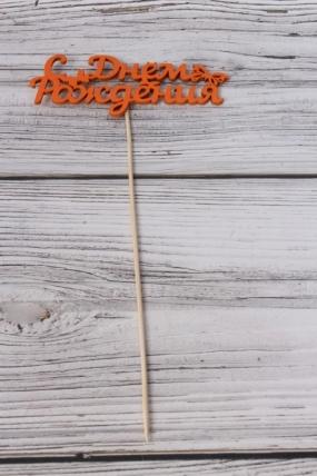 Топпер (Г) С днем рождения (бабочка) дерево оранжевый
