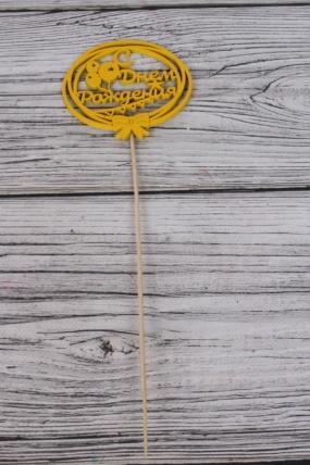 Топпер (Г) С днем рождения (круглые) дерево желтый