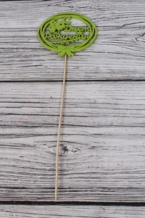 Топпер (Г) С днем рождения (круглые) дерево салатовый
