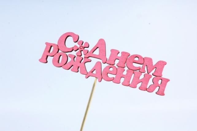 Топпер (Г) С днем рождения (слово) дерево розовый