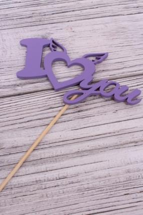 """Топпер """"I сердечко с крылышками YOU"""" фиолетовый 14,5х7 h=27см Т."""