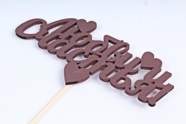 """Топпер """"Любви и счастья"""", окраш., на палочке коричневый Тп141-04-1717"""