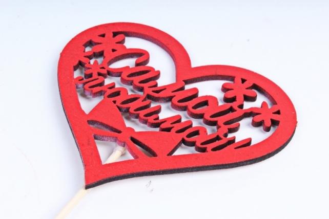 """Топпер """"Поздравительная надпись"""" """"Самой любимой"""" в сердце (шир.10,5см) красный Тпн44-04-0606"""