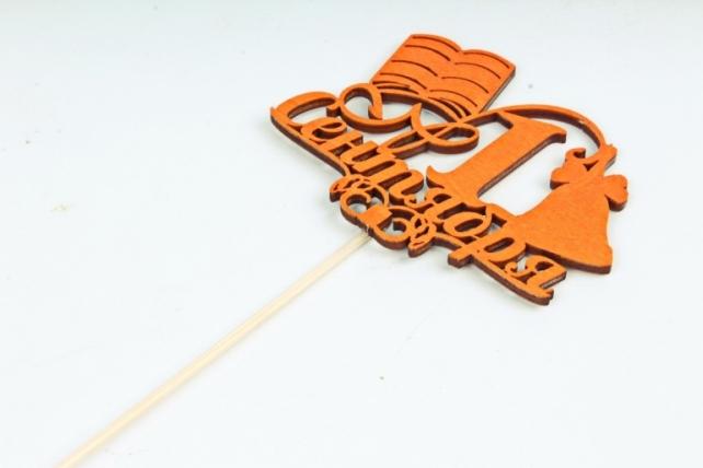 """Топпер (С) """"1 сентября"""" книга и колокольчик оранжевый (9х7х28см) T002-8"""