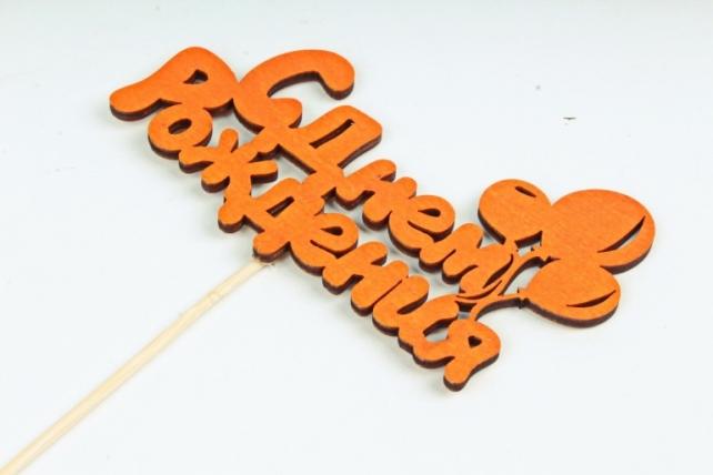 """Топпер (С) """"День рождения с шариками"""" оранжевый (11,5х7х28) DRSH1-1"""