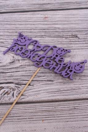 """Топпер (С) """"День рождения смайлики""""  фиолетовый (12,5х5х28см) DRS"""