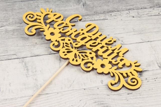 """Топпер """"С Днём рождения"""" с бабочкой (14,5*28) МДФ 3мм, окрашен. Желтый, Тп215-04-1616"""