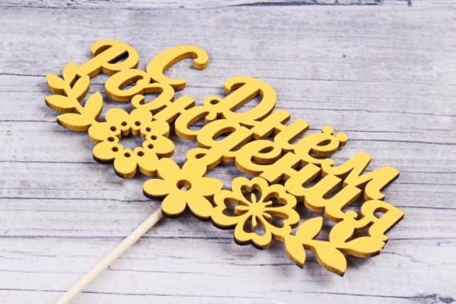 """Топпер """"С Днём рождения"""" с цветами(12*28) МДФ 3мм, окрашен., оформл., Желтый Тп213-04-1616"""