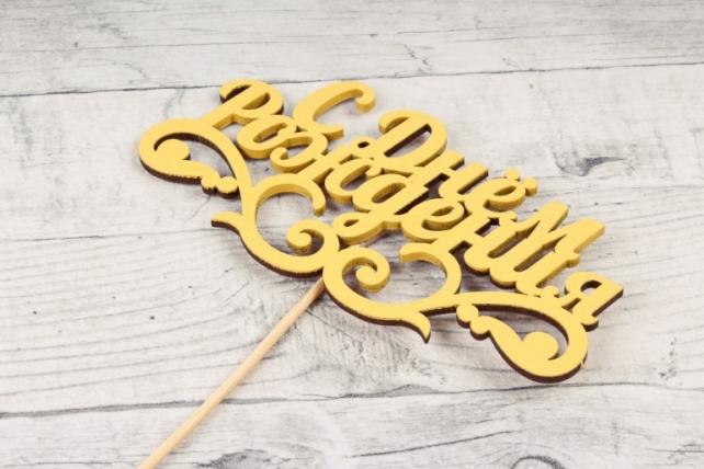 """Топпер """"С Днём рождения"""" с вензелем (12*28) МДФ 3мм, окрашен., Желтый Тп212-04-1616"""