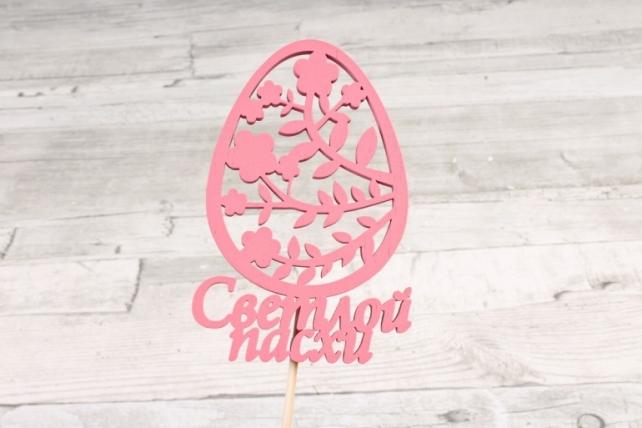 """Топпер (С) пасхальное яйцо """"Святой Пасхи"""" 6х9 h=30см розовый"""