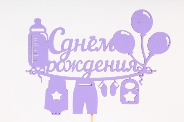 """Топпер (С) """"С Днём рождения новорожденные"""" фиолетовый 14,5х8,5см h=30см"""