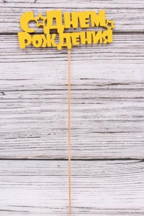 """Топпер (С) """"С Днём рождения"""" с звёздочкой желтый 14,5х5,5см h=28см"""