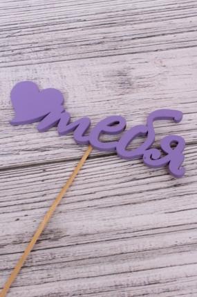 "Топпер ""Сердце тебя""  фиолетовый 14х5 h=27см Т."