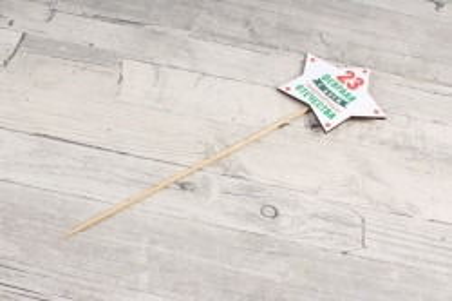 "Топпер-звезда ""23 февраля"" (9,5*30) МДФ 3мм, УФ печать, на шпажке, 1 шт.Тп310-02-0000"