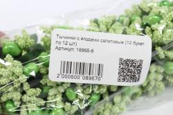 тычинки с ягодами салатовые (12 букет. по 12 шт)