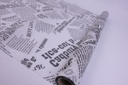 """Упак.материал Флористический Пергамент """"Газета"""", 50cm*10m, (Черное на белом, WXP-49)"""