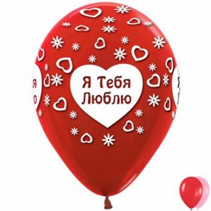 """Воздушные шары - Надувные шары - Шар (12""""/30см) Я тебя люблю! (сердечки), Красный/Розовый, Ассорти, пастель, 5ст, 5шт"""