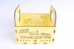 """Ящик (А) для цветов и подарков """"Всё моё тепло только для тебя"""" (Цвет Желтый ) 14Ф037"""
