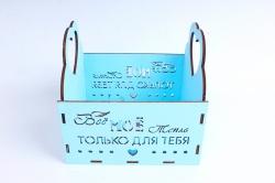 """Ящик (А) для цветов и подарков """"Всё моё тепло только для тебя"""" (Цвет Голубой ) 14Ф037"""