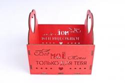 """Ящик (А) для цветов и подарков """"Всё моё тепло только для тебя"""" (Цвет Красный ) 14Ф037"""