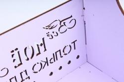 """Ящик (А) для цветов и подарков """"Всё моё тепло только для тебя"""" (Цвет Лиловый ) 14Ф037"""
