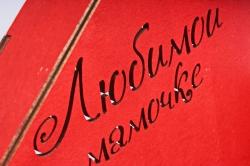 """Ящик (А) конверт одноцветный """"Любимой мамочке"""" №17  (Цвет Красный ) Я050"""